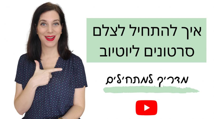 איך להתחיל לצלם סרטונים ליוטיוב: מדריך יוטיוב למתחילים